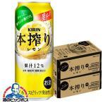 缶チューハイ 本搾り 送料無料 キリン 本搾り レモン 500ml×2ケース/48本(048)