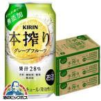 ショッピング本 送料無料 キリン 本搾り グレープフルーツ 350ml×3ケース(72本)(072)