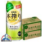 缶チューハイ 本搾り 送料無料 キリン 本搾り グレープフルーツ 500ml×2ケース/48本(048)