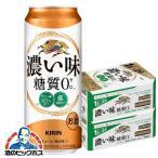 新ジャンルビール 送料無料 キリン 濃い味 糖質0 500ml×2ケース/48本(048) beer