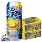 【送料無料】キリン 氷結 ストロング シチリア産レモン 500ml×2ケース/48本(048)