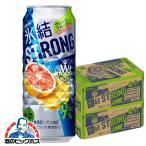 氷結 チューハイ 缶チューハイ 酎ハイ サワー 送料無料 キリン 氷結 ストロング グレープフルーツ 500ml缶×2ケース/48本(048) 詰め合わせ セット『BSH』