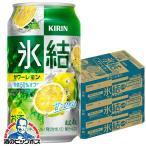 【送料無料】キリン 氷結 サワーレモン 350ml×3ケース/72本(072)