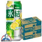 缶チューハイ 氷結 送料無料 キリン 氷結 サワーレモン 500ml×2ケース/48本(048)
