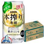 キリン 本搾りチューハイ 冬柑 350mlx12本