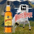 ウイスキー ホワイトホース ファインオールド 40度 1000ml(1L) ブレンデッドウイスキー whisky