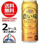 送料無料 キリン 濃い味 DELUXE デラックス 500ml×2ケース/48本(048)