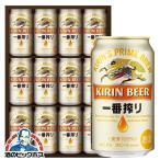 母の日 ビール beer ギフト 送料無料 キリン K-IBI 一番搾り セット 内祝い お祝い お誕生日 プレゼント まだ間に合う