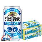 ビール類 beer 発泡酒 送料無料 キリン ビール 淡麗 プラチナダブル 350ml×2ケース/48本(048)