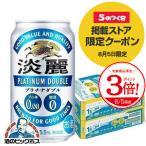 淡麗 ビール類 beer 発泡酒 送料無料 キリン 淡麗 プラチナダブル 糖質0 ゼロ プリン体0 350ml×2ケース/48本(048)『SBL』