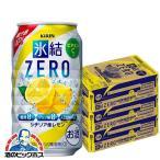 【送料無料】キリン 氷結 ZERO レモン 350ml×3ケース/72本(072)