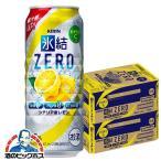 【送料無料】キリン 氷結 ZERO レモン 500ml×2ケース/48本(048)