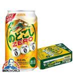 ビール類 beer 発泡酒 新ジャンル キリン ビール のどごし 生 ZERO ゼロ 350ml×1ケース/24本(024) 第3のビール