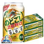 ビール類 beer 発泡酒 第3のビール 送料無料 キリン ビール のどごし 生 ZERO ゼロ 糖質0 350ml缶×3ケース/72本(072) 『CSH』 第三のビール 新ジャンル