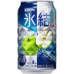 キリン 氷結  グリーンアップル 350ml×1ケース/24本(024)