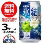 送料無料 キリン 氷結  グリーンアップル 350ml×3ケース/72本(072)