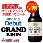 早割り 9 / 13新発売 キリン グランドキリン 330ml瓶×1ケース / 12本(012)