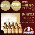 ビールギフトセット 送料無料 キリン K-NPO3 一番搾りプレミアム&シングルモルト 飲み比べ 詰め合わせセット