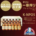 ビールギフトセット 送料無料 キリン K-NPO5 一番搾りプレミアム2種アソート