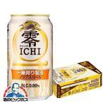 ノンアルコールビール キリン 零ICHI ゼロイチ 350ml×1ケース/24本(024)