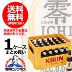 ノンアルコールビール送料無料 キリン 零ICHI ゼロイチ 334ml小瓶×1ケース/30本(030)