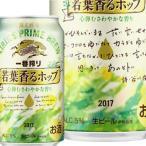 2017/3/21限定発売 キリン 一番搾り 若葉香るホップ 350ml×1ケース/24本(024)