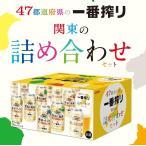 限定発売 キリン 47都道府県の一番搾り350ml 関東詰め合わせ づくり飲み比べ12本セット