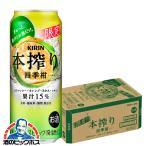 【限定】キリン 本搾りチューハイ 四季柑(しきかん) 500ml×24缶