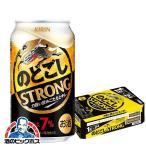 キリン のどごし STRONG ストロング 1ケース/350ml缶×24本(024)