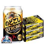 送料無料 キリン のどごし STRONG ストロング 3ケース/350ml缶×72本(072)