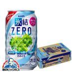 氷結ゼロ チューハイ 缶チューハイ 酎ハイ サワー キリン kirin 氷結ZERO ゼロ 白ぶどう 1ケース/350ml缶×24本(024) 詰め合わせ セット