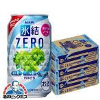 氷結ゼロ チューハイ 缶チューハイ 酎ハイ サワー 送料無料 キリン 氷結ZERO ゼロ 白ぶどう 3ケース/350ml缶×72本(072)詰め合わせ