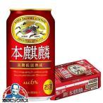 ビール類 発泡酒 新ジャンル beer キリン ビール 本麒麟 ほんきりん 1ケース/350ml×24本(024) beer