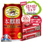 ビール類 発泡酒 新ジャンル beer 本麒麟 送料無料 キリン ビール 本麒麟 ほんきりん 2ケース/350ml×48本(048)