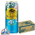 キリンビール キリン ザ ストロングハードラムネ500ml缶