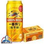 キリン 一番搾り 超芳醇 500ml缶 24本入