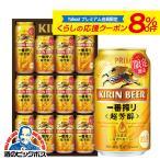 お中元 御中元 ビール ギフト 送料無料 キリン K-CI3 一番搾り超芳醇 ビールギフト 詰合わせ