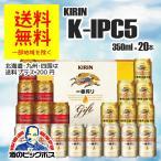 お中元 御中元 ビール ギフト 送料無料 キリン K-IPC5 一番搾り 飲みくらべ プレミアム入り ビールギフト 詰合わせ