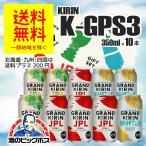 キリンビール キリンギフトK-GPS3 S