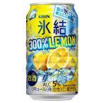チューハイ 酎ハイ キリン 氷結 300%レモン 350ml×1ケース/24本(024)