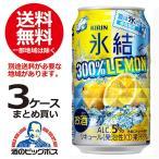 チューハイ 酎ハイ 送料無料 キリン 氷結 300%レモン