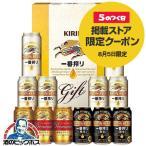 ビール ギフト セット beer 送料無料 キリン K-IPFT3 一番搾り4種 飲み比べ 詰め合わせ お歳暮ビール