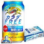 ノンアルコール ビール 送料無料 キリン カラダFREE カラダフリー 350ml×1ケース/24本(024) 『CSH』