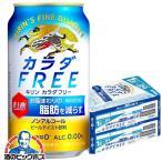 ノンアルコール ビール  送料無料 キリン カラダFREE カラダフリー 350ml×2ケース/48本(048) 『CSH』