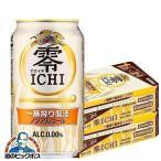 ノンアルコール ビール beer 送料無料 キリン 零ICHI ゼロイチ 350ml×2ケース/48本(048)『SBL』 優良配送