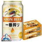 送料無料 キリン 一番搾り 350ml×2ケース/48本(048)