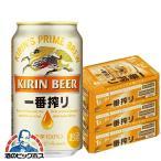 送料無料 キリン 一番搾り 350ml×3ケース/72本(072)