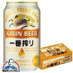 ビール beer 送料無料 キリン 一番搾り 350ml×1ケース(24本)
