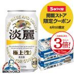 淡麗 ビール類 beer 発泡酒 送料無料 キリン 淡麗 極上 生 350ml×2ケース/48本(048)『SBL』