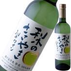 梨のささやき 梨ワイン 720ml 『FSH』